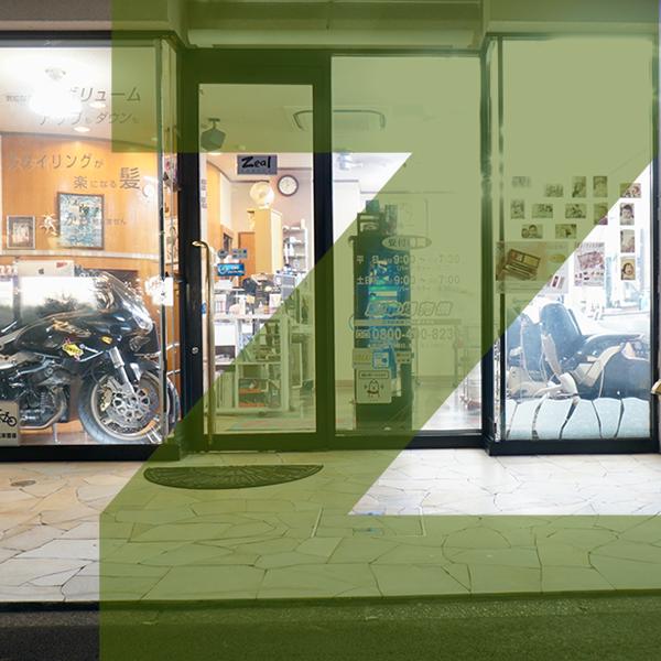 八王子,堀之内,メンズヘアサロン,床屋,理容室 コンセプトイメージ
